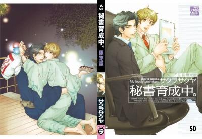 My lovely secretary 2 เล่มจบ : Sakura Sakuya (50-51)
