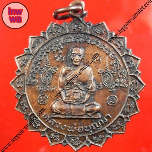 เหรียญพระเจ้า๑๖พระองค์ หลวงพ่อบุญมา วัดเทพพล ปี20