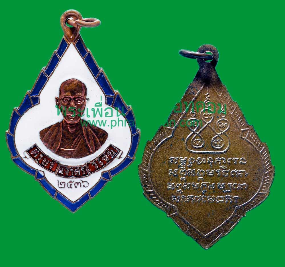 เหรียญ ครูบาศรีวิชัย เนื้อทองแดงลงยา ปี2536