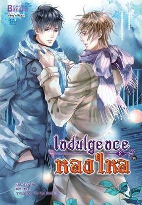 Indugence หลงใหล เล่ม 2 (จบ) : Ying Ye/ แปล อายั่น