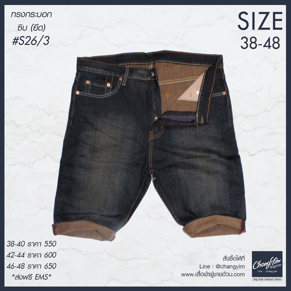 """ยีนส์ขาสั้น สีสนิม ผ้ายืด Size 38""""-48"""" BIG SIZE"""