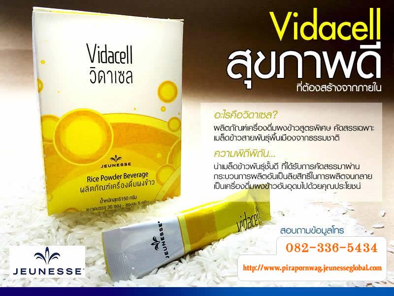Vidacell วิดาเซล,Vidacell, วิดาเซล,ราคา Vidacell,ราคา วิดาเซล,Vidacell jeunesse, วิดาเซล jeunesse, Vidacell jeunesse, วิดาเซล เจอเนสส์, jeunesse, เจอเนสส์, เจอเนส, detox, ล้างสารพิษ, ข้าวไทย