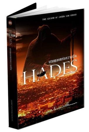 Hades (บทเพลงแห่งความมืด) - ปกอ่อน ซิล - mirininthemoon