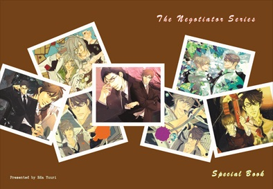 The Negotiator Series Special Book - : Yuuri Eda