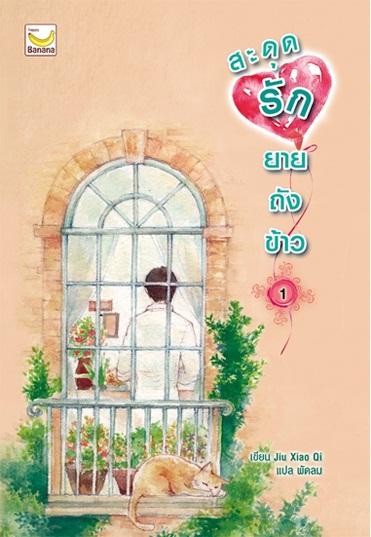 สะดุดรักยายถังข้าว (นิยายชุด 2 เล่มจบ) Jiu Xiao Qi ผู้แปล : พัดลม