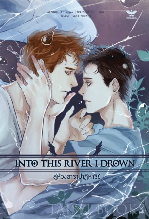 Into This River I Drown (สู่ห้วงธาราปาฏิหาริย์ ) : T.J. Klune