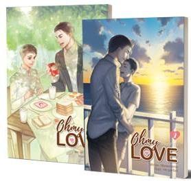 Oh my love กานต์ที่รัก ( 2 เล่มจบ) : minemomo