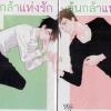 ต้นกล้าแห่งรัก 2 เล่มจบ : ICHIKAWA Kei