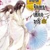 ลำนำรักจันทราเคียงวารี เล่ม 3 : Zhang Lian เขียน : ฉินฉงและกู่ฉิน แปล