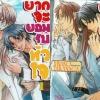 ยากจะยอมรับหัวใจ เล่ม 1 -2 (ล่าสุด) : Hinako Takanaga
