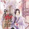 ฮองเฮาผู้ไร้คุณธรรม 2 เล่มจบ จิ๋วเสี่ยวชี -- หนังสือเข้า 18.10.59