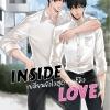 INSIDE LOVE : เปลี่ยนยังไงสุดท้ายก็มึง : Janeta