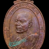 เหรียญพระครูสระจันทโชติ วัดสอนประดิษฐ์วราราม ปี2522 จ.ราชบุรี เนื้อทองแดง