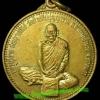 เหรียญหลวงปู่ผ่าน ปัญญาปทีโป รุ่น 9 วัดป่าประทีปปุญญาราม จ.สกลนคร ปี 2545