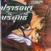 ปรารถนาบริสุทธิ์ เล่ม 1 : Shinjo Mayu