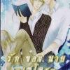 รักของนาย - เซโตะ : Kozaki Yone