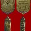 อาจารย์ ฝั้น อาจาโร รุ่น28 ทองเหลืองกะหลั่ยทอง