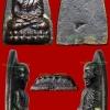 หลวงปู่ทวด หลังเตารีด พิมพ์ใหญ่ ปั๊มซ้ำ ปี 2505