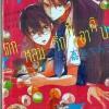 ตกหลุมรักที่อาคิบะ: Kashima Chiaki