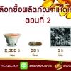 การเลือกซื้อผลิตภัณฑ์เห็ดหลินจือ(2)