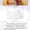 การ์ตูน : ลำนำวิหคสวรรค์ 2 : เรื่อง เฟิงน่ง / ภาพ หวางอี