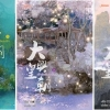 เจ้าอัคคีหวงรัก 3 เล่มจบ : อวี๋ฉิง,