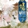 ฝูเหยาฮองเฮา หงสาเหนือราชัน เล่ม 2: เทียนเซี่ยกุยหยวน