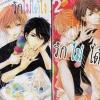 รักไม่ได้ไง 2 เล่มจบ : Ryo Takagi