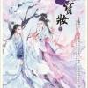 ลิขิตรักด้ายแดง เล่ม 2 : Ming Yue Ting Feng/ แปล เหมยสี๋ฤดู