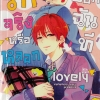 รักจริงหรือหลอกบอกฉันที : Yamamoto Ataru