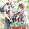 Indulgence หลงใหล เล่ม 1 - Ying Ye/ แปล อายั่น
