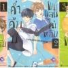 ค่ำคืนนี้ผมนอนไม่หลับ 3 เล่มจบ : Kotetsuko Yamamoto