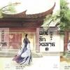 แพ็กชุด เล่ห์รักทรราช (3 เล่มจบ) : อวี๋ฉิง