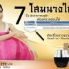 ครีมโสมนางใน Sangkung Ginseng Whitening Body Cream