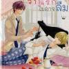 รักแรกไม่อาจลืม : SHISITO KARARI