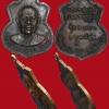 อาจารย์ ฝั้น อาจาโร รุ่น39 ทองแดงรมดำ