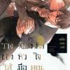วางทั้งหมดของหัวใจใส่มือคุณ : Kureno Mataaki
