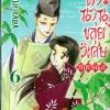 ตำนานขลุ่ยวิเศษ รีเทิร์นส เล่ม 06 : Kyoko Hikawa