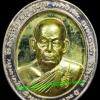 เหรียญรุ่น เมตตา88 พ่อท่านนวล ปริสุทโธ วัดไสหร้า จ.นครศรีธรรมราช ปี2553