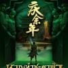 หาญท้าชะตาฟ้า ปริศนายุทธจักร เล่ม 12: Mao Ni