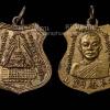 เหรียญพระพุทธบาทวัดเขาวงพระจันทร์ เนื้อกะหลั่ยทอง ปี 2509