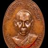 หลวงปู่หนู ปัญญาโสโต วัดไผ่สามเกาะ อ.บ้านโป่ง จ.ราชบุรี เหรียญรุ่นแรก ปี2515