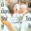 ยินดีต้อนรักสู่บ้านฟูจิโยชิ : Ichi ichikawa