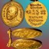 อาจารย์ ฝั้น อาจาโร รุ่น20 ทองเหลืองชุบทอง