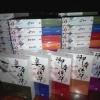 แสนพยศ 5 เล่มจบ ปกอ่อน : Xi Zi Qing
