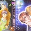 Kimi to Boku of Liaoning world +Doujinshi Meguru Sekai no 60 Byou - Naono Bohra