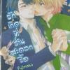 รักเกิดที่ร้านสะดวกซื้อ : FUJUMAKO