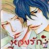 ห้วงรักสีกุหลาบ : Koiwazurai Shibito (ดราม่าบาดใจ)
