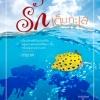 รักเต็มทะเล : กรมาศ