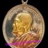 เหรียญหันข้าง รุ่น 27 หลวงปู่ผ่าน ปัญญาปทีโป ปี2552 พื้นเงิน